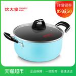 大汤锅大容量不粘锅