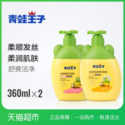 青蛙王子儿童洗发露+沐浴露360ml*2瓶宝宝洗发水