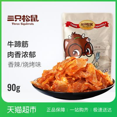 【松鼠大牌日】三只松鼠 牛蹄筋90g休闲零食四川特产香辣卤味牛筋