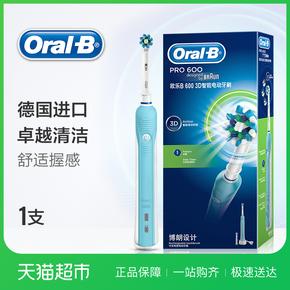 欧乐B电动牙刷 3D智能德国进口感应式充电型OralB