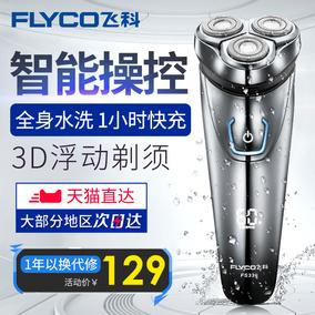 飞科剃须刀电动全身水洗智能充电式男士刮胡刀胡须刀FS339