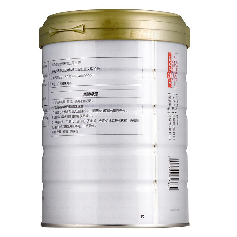 【天猫超市】汤臣倍健保健品蛋白粉150g/罐赠品勿下单