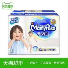 尤妮佳妈咪宝贝小内裤XL68片超薄透气男女通用婴儿尿不湿