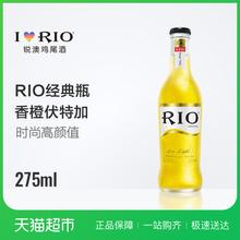 RIO伏特加鸡尾酒锐澳伏特加橙子味275ml瓶