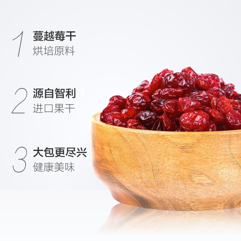 智利进口OceanSpray优鲜沛蔓越莓干饼干面包烘焙原料零食907g