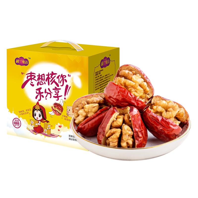 特产骏枣蜜饯果干 600g 楼兰蜜语红枣夹核桃礼盒装