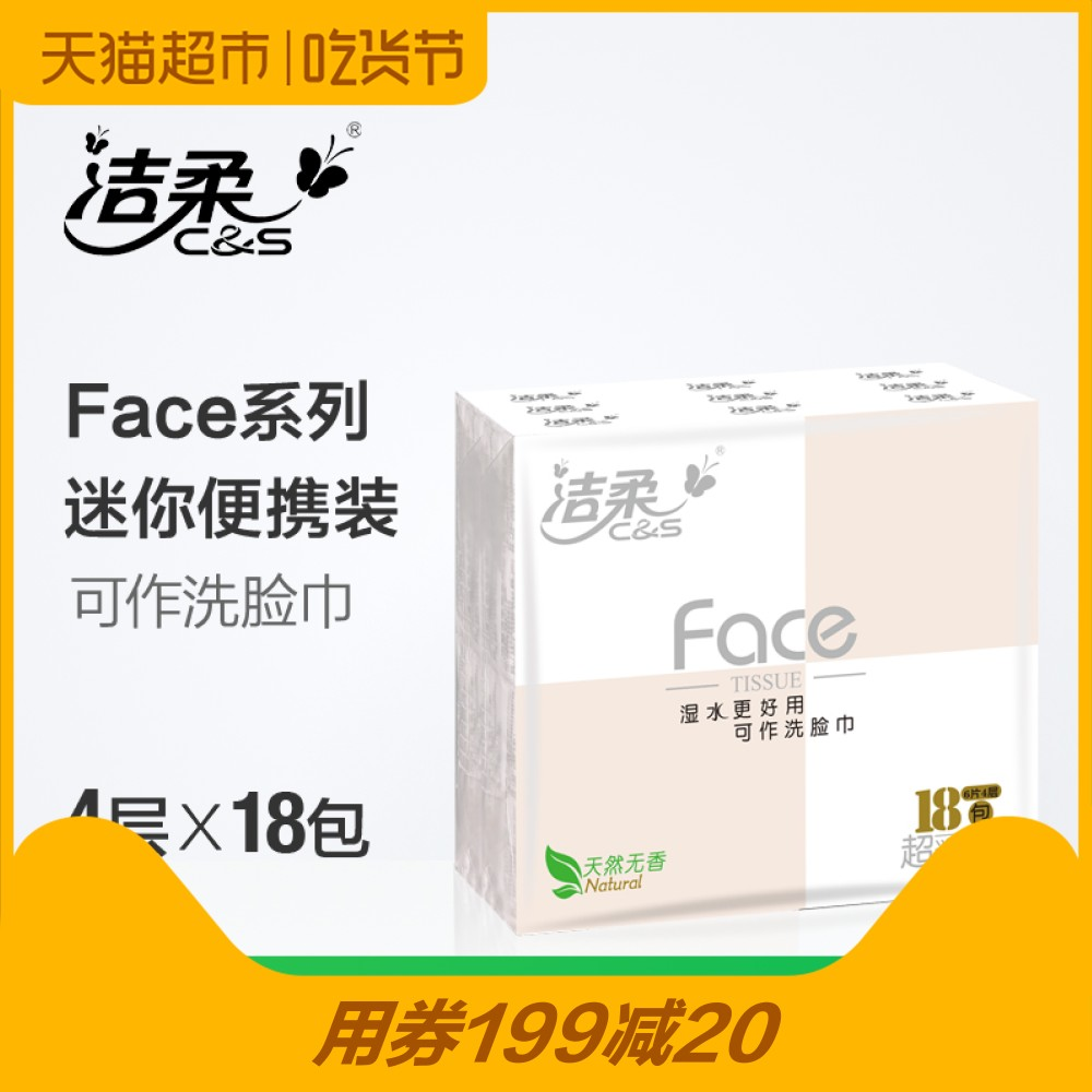 face纸巾