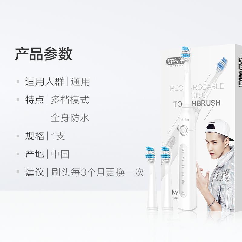 舒客舒克电动牙刷G22成人款超声波充电式情侣家用防水自动牙刷