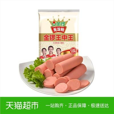【金锣火腿肠】无淀粉王中王30g*8支香肠配方便面火鸡面小吃零食