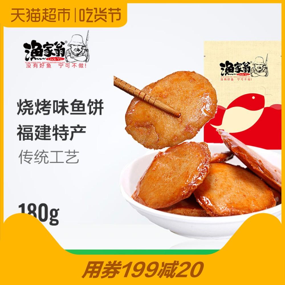 渔家翁鱼豆腐