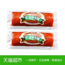 双汇火腿肠肘花小火腿85g*2不添加淀粉休闲即食香肠肉类休闲小吃