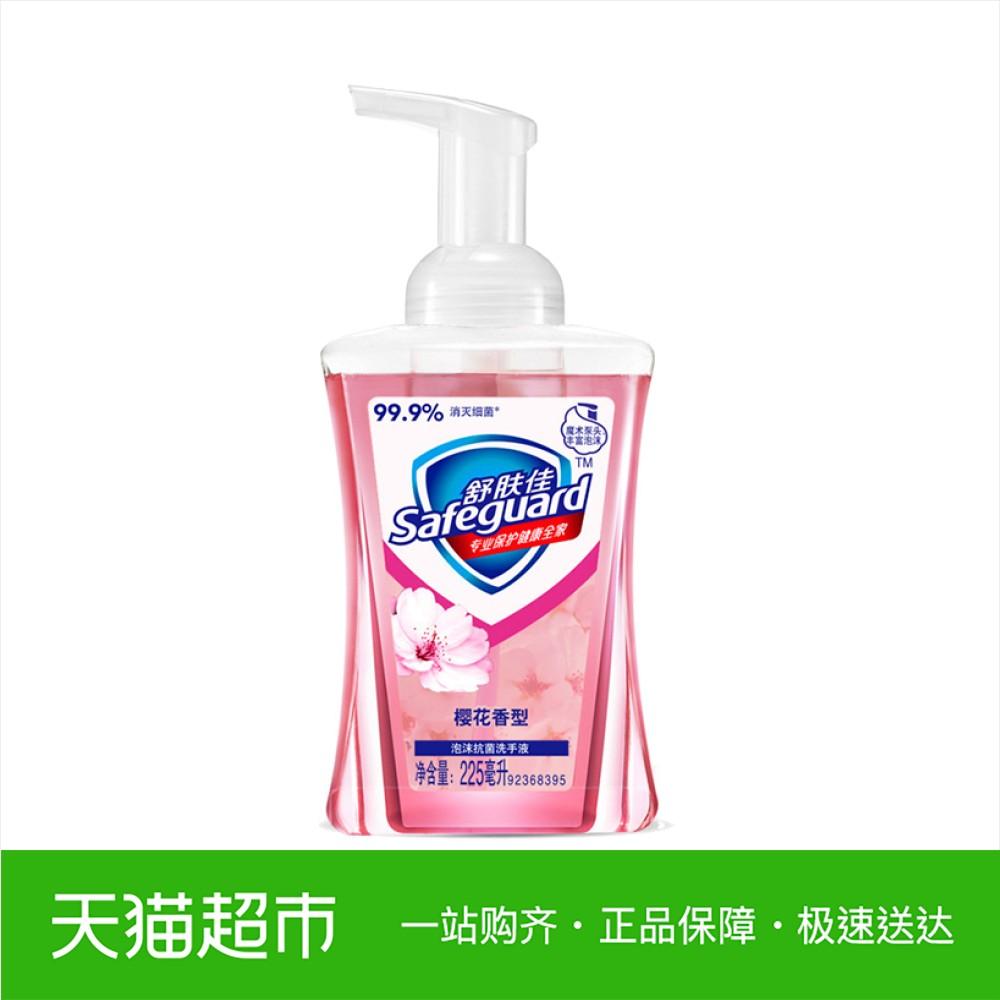 儿童抗菌洗手液