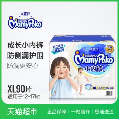 尤妮佳妈咪宝贝小内裤XL90片超薄透气男女通用婴儿尿不湿