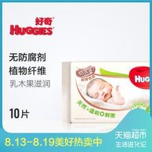 好奇铂金装婴儿湿巾纸超厚倍柔手口屁屁专用10片