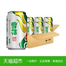 冰爽体验 6听 冰酷拉罐 六连包 330ml 雪花啤酒