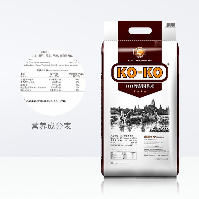 【泰国米】泰国原装进口KOKO泰国香米10KG  泰米 进口大米 包邮