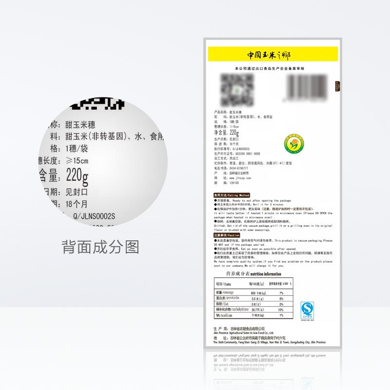 东北农嫂水果甜玉米棒穗220g*8支即食营养早餐黄色和白色随机发