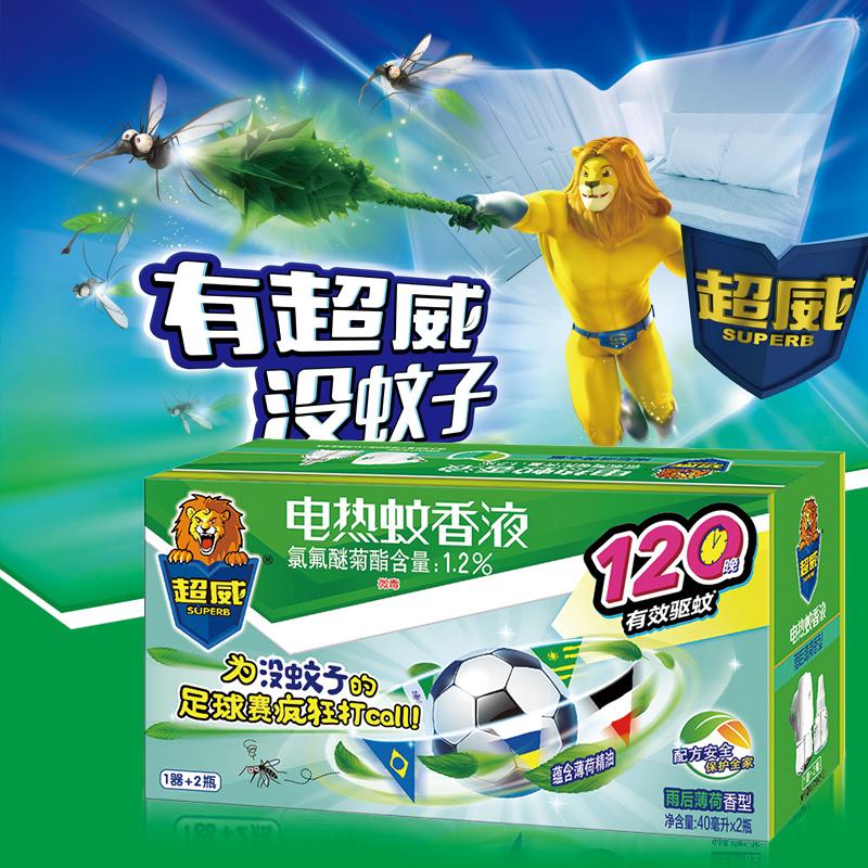 超威雨后薄荷电蚊香液2瓶带器送无香补充液共140晚有效驱蚊防蚊