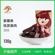 姚太太蜜饯紫薯条130g 地瓜干紫薯干 休闲零食新包装