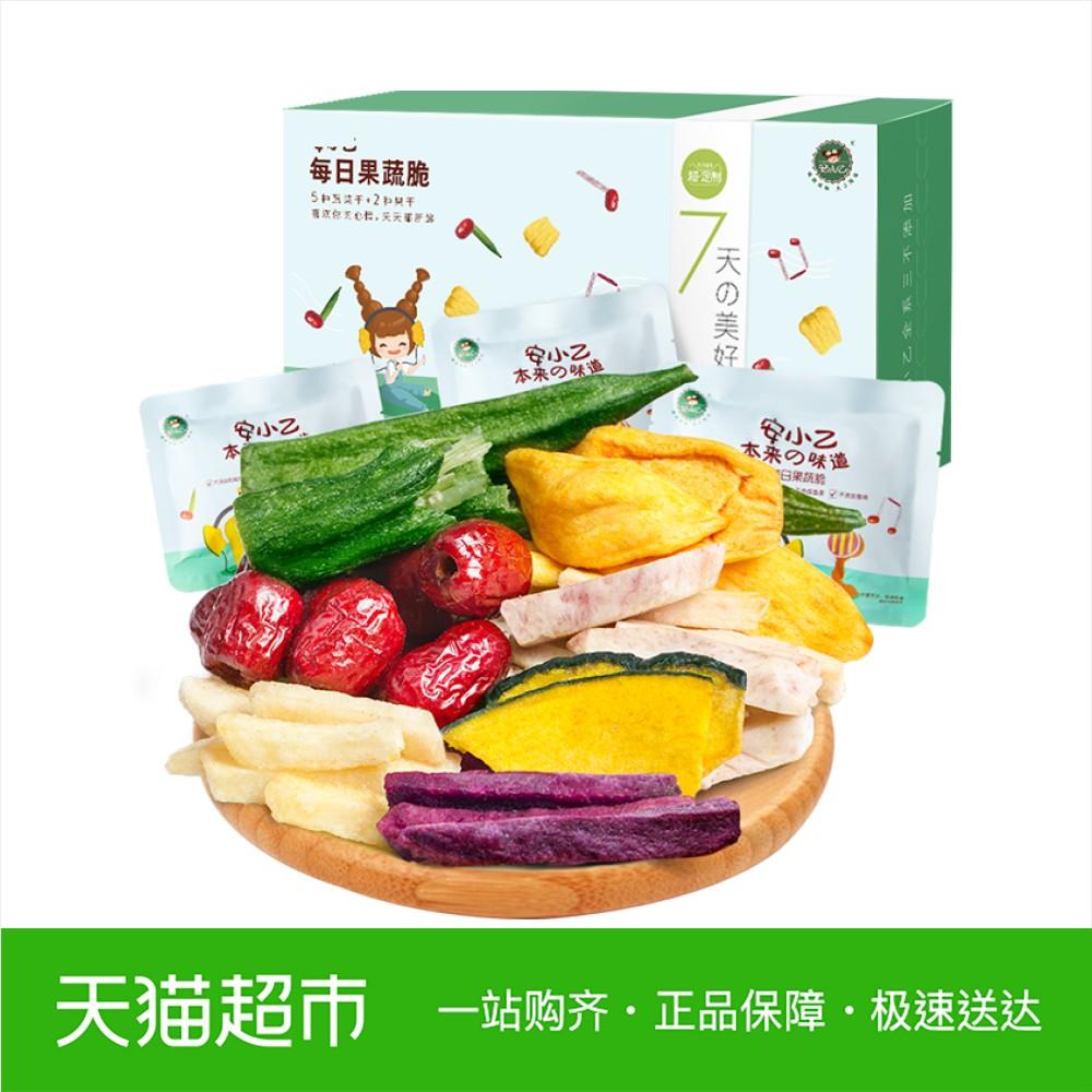【超定制】安小乙每日果干7天装175g红枣菠萝蜜蔬菜礼盒网红零食