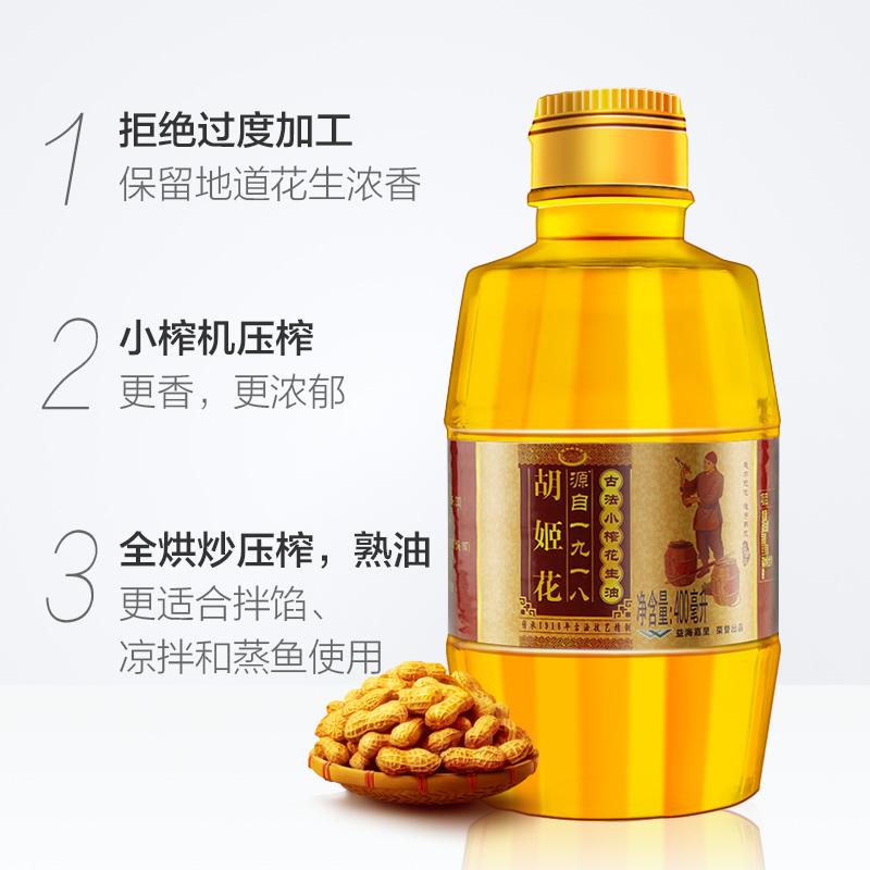 胡姬花 古法小榨花生油400ML 食用油 传统工艺 压榨