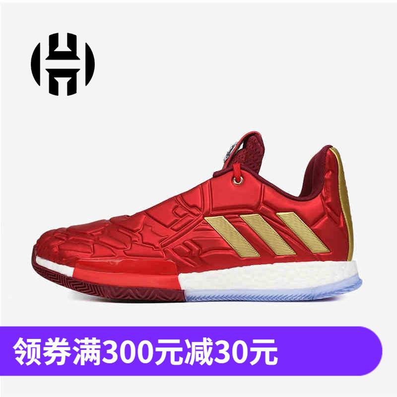 阿迪达斯 HARDEN VOL.3漫威钢铁侠哈登3代男缓震实战篮球鞋EF2524
