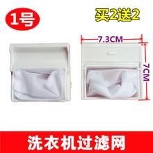 适用于LG洗衣机过滤网袋XQB422868889811812813845包邮