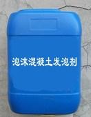 泡沫混凝土水泥发泡剂泡剂引气剂高泡泡沫剂高效水泥膨胀剂25公斤图片