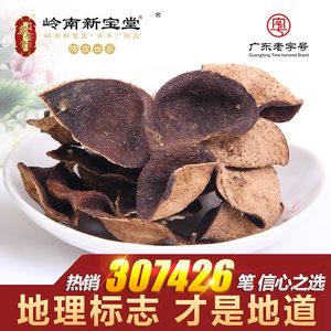 【新宝堂】10年地道新会陈皮十年老陈皮干广东特产陈皮茶50克