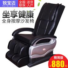 銳寶邁家用按摩椅全身電動按摩靠墊多功能太空艙按摩器老人沙發椅