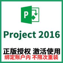序列号 项目管理 2016 专业版正版软件密钥服务在线激活码 project