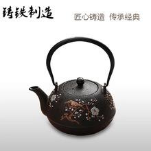 喜上眉梢铁茶壶铸铁壶泡茶壶燃气灶电磁炉通用送礼铁壶