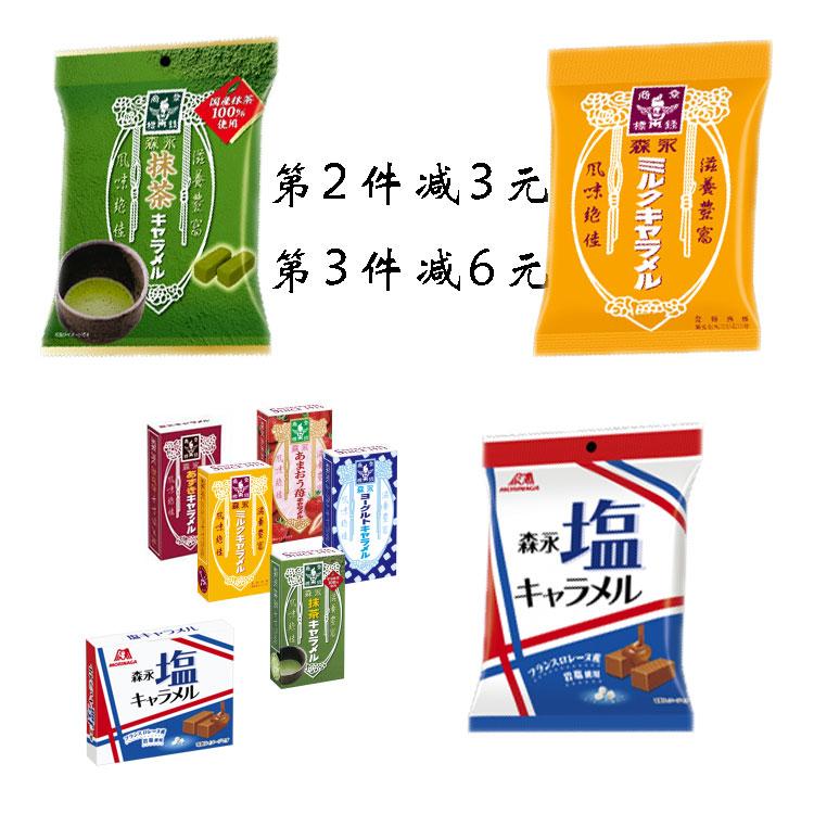 森永鹽糖日本太妃糖巖鹽牛奶糖Morinaga進口零食抖音同款懷舊食品