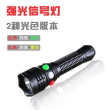 三色信号灯包邮强光手电筒户外应急灯红绿黄铁路信号led强光远射