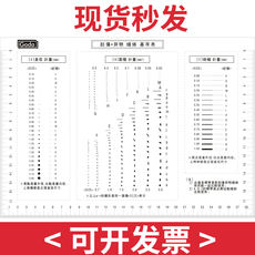 GODA Stain Card A4 Standard Point Line Ruler Ruler Alignment Card Appearance Inspection Rule Scratch Foreign Body Card