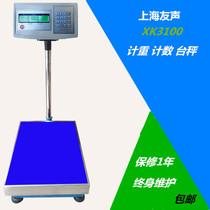 电子秤台称计重秤高精度电子称300kg公斤100kg200工业电子计数秤
