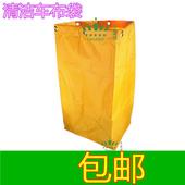 多用途清洁车布袋保洁车袋布草车布袋杂物车垃圾袋黄色清包车袋子
