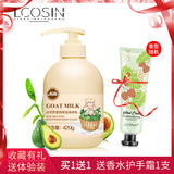 Whole body goat milk body lotion moisturizing lotion Vaseline to chicken skin woman hydrating body pregnant women