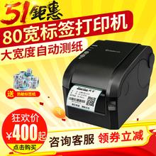 佳博GP3120TN条码打印机热敏不干胶标签打印机服装吊牌贴纸打印机