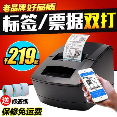 佳博GP2120TU手机蓝牙条码打印机热敏不干胶打印机标签机贴纸服装吊牌奶茶标签机固定资产商品价格标签打印机