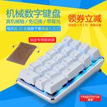 机械键盘数字键盘