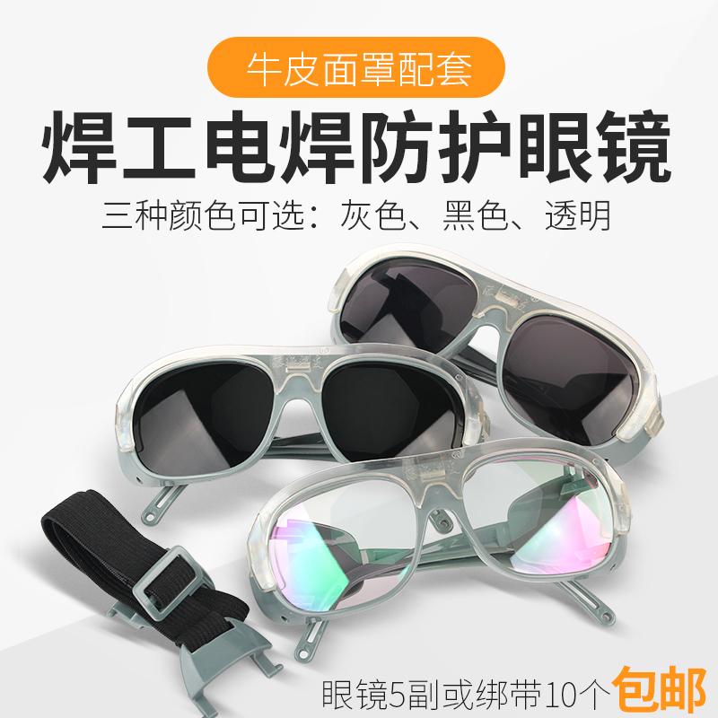 Защитные очки от лазерного излучения Артикул 589783479464