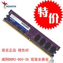 威刚台式电脑DDR2 800台式机内存条全兼容双通道4G AData 667