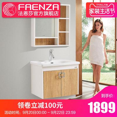 法恩莎浴室柜组合多层实木浴柜卫生间田园FPGD3615E-C