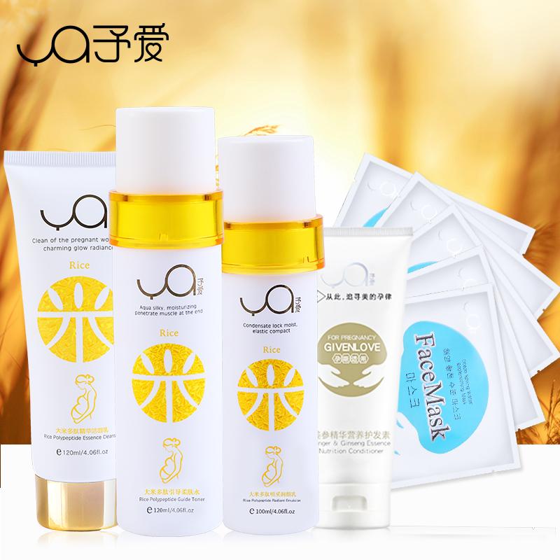 孕妇护肤品孕妇专用化妆品纯套装天然用品怀孕期可用补水保湿正品