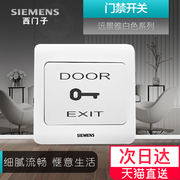 Siemens access control switch socket panel Vision Yabai 86 type access control switch exit button wall panel