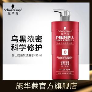 施华蔻男士洗发水防掉发调理修护针对细弱易掉发质洗发露450ml