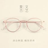 玫瑰金眼镜框女复古精致圆形超轻近视眼镜架男全框金属大平光眼镜