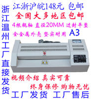 320A professional A3 iron shell laminating machine photo laminating machine laminating machine home office laminating machine laminating machine