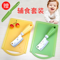 Mini baby cutting board baby food supplement knives fruit plate three-piece suit dormitory children special small cutting board
